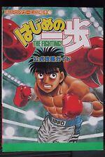 JAPAN Hajime no Ippo The Fighting! Official Kouryaku Guide (Book)