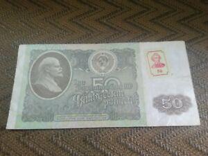 50 rubles 1992 Russia Transnistria Pridnestrovie Moldova