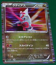 Japanese Holo Foil Latias # 009/020 1st Edition Dragon Selection Set Pokemon SP