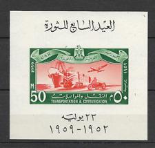 1959 MNH  Egypt UAR Michel block 2