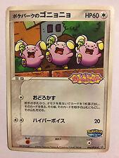 Pokemon Card / Carte WHISMUR Promo 046/PCG-P