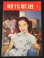 1950's 時代歌選 #1 song magazine Hong Kong movies actress Li Li Hua 李麗華 on cover