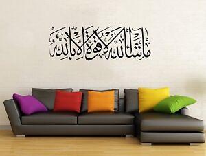 Islamic Wall Art Sticker Mashallah la Hawla la Quwata illa Bilah Calligraphy MQ1