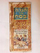 Vintage Haggadah Of Pesach By David Gilboa Printed In Nir Paper In Hedera