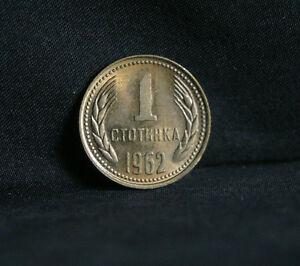 Bulgaria 1 Stotinka 1962 Brass World Coin KM59 Luster  Wheat stalk grain