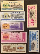 CHINA (Chinese) 7 Pieces PCS Rice Coupon Set, 1976-1981, UNC World Currency