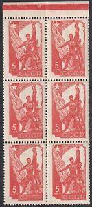 Russia 1938 Mi 581 Block of 6, MNH OG