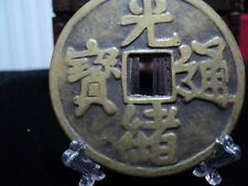 OLD CHINA BRONZE COIN  VERY RARE OLD CHINESE CASH ANTIQUE SUPERB -14-