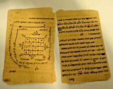 antique HEBREW BOOK MANUSCRIPT Amulet Kabbalah interesting Jewish Judaica קבלה