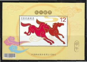 REP. OF CHINA TAIWAN 2013 ZODIAC YEAR OF HORSE 2014 SHEETLET OF 1 STAMP IN MINT