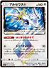 Pokemon Card Japanese Sun & Moon 037/050 Arceus Prism Star PR SM5+ MINT