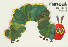The Very Hungry Caterpillar by Eric Carle (Board book, 2001)