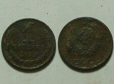 Rare original world Russia Europe coin 1 kopeck Y # 126 a CCCP soviet 1963
