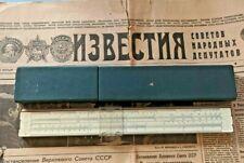 ☭ VTG SLIDE RULER WOOD Antique VTG USSR Soviet  Logarithmic Slide Rule 1977 Rare