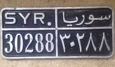 RARE VINTAGE SYRIA ARABIC MIDDLE EASTERN LICENSE PLATE 1950s-1960s  CAST IRON