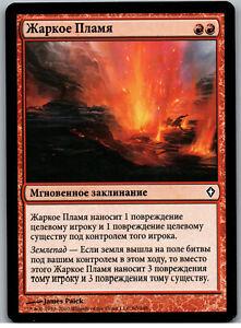 Searing Blaze | MtG Magic Worldwake | Russian | NM