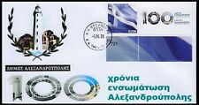 Greece 2020 100 Years since the integration of Alexandoupolis Unofficial FDC