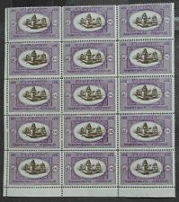 Armenia 1920 Chassepot Pictorials, 50R, INVERTED CENTER, part of sheet, unused