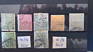 Turkey/Ottoman Emp Abdul Hamid II set + IMPRIME overprints stamps 1892 Used Rare