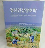 정신건강간호학 (김수진 외  7TH EDITION PSYCHIATRIC MENTAL HEALTH NURSING BOOK KOREAN
