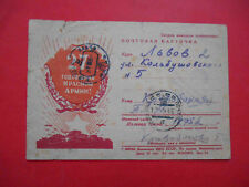 USSR 1945 Red Army Anniversary. Russian postcard with tank censored, field post