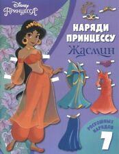 JASMINE Disney Paper Doll Book Fairy Tale Princess Fantasy 7 Dresses