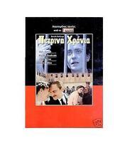PETRINA HRONIA PANTELIS VOULGARIS Stamatis Spanoudakis GREEK FILM