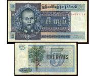 BURMA  5kyats  1973  (  4563258  )
