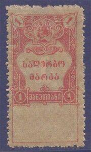 1919 Democratic Georgia Georgian Revenue Fiscal 1 Ruble Tiflis Tbilisi MH OG