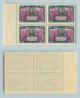 Russia USSR 1958 SC 2103 Z 2115 MNH block of 4 . rta2787