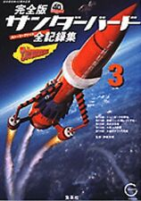 Thunderbirds Story Archivo Volume 3