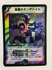 Duel Masters DM10 OCG 8/110 Tanzanyte the Awakener Japanese Eternal Arms