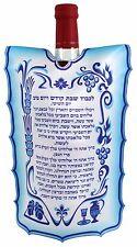 Judaica Shabbat Blessing Silk Printed Cover for Wine Bottle Jerusalem Blue