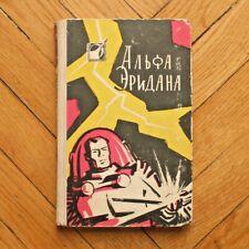 Alpha Aridana. SCI-FI compilation RUSSIAN BOOK. 1960