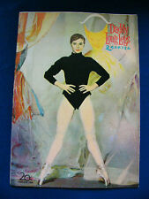 1955 Daddy Long Legs Japan Vintage Program Fred Astaire Leslie Caron Terry Moore