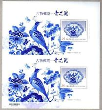China Taiwan 2014 Blue & White Porcelain Ancient Chinese Art Double Uncut