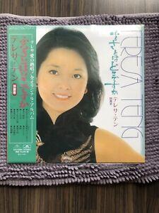 邓丽君 鄧麗君Teresa Teng Furusato wa Doko Desuka LP Vinyl Japan Press w/obi
