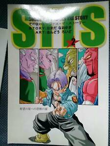 Dragon Ball Doujinshi TRUNKS THE STORY (A5 72page) studio tomorrow STTS #2 omada