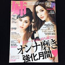 Ane Ageha September 2016 / Japan Women's Gal Fashion Magazine