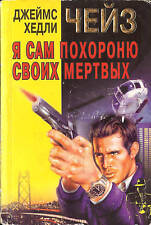 JAMES HADLEY CHASE Russian I'll Bury My Dead Harlequin