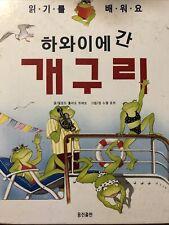 Lot of 5 Children's Books in Korean