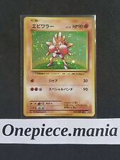 Carte Pokemon Card Tygnon Rare CP6 060/087 Neuve Mint Jap