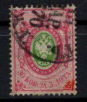 P130500/ RUSSIA STAMP / SG # 17 USED CV 108 $