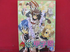 Mr.FULLSWING 'Nekkyou Furu Furu Koushien' #4 Doujinshi Anthology
