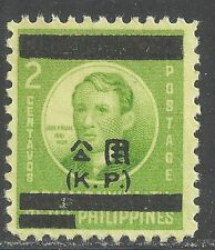 U.S. Possession Philippines stamp scott no1 - 2 cent issue of 1943 - mng
