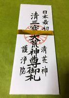 God's Ofuda for Home Kitchen Shinto Kiyoshi-koujin Kyoto Japan