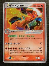 Pokemon Charizard Ex 1st Edition Holo Flight of Legends #012/052 Japanese PL (P)
