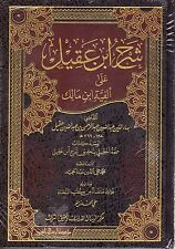 SHARH ALFIAT IBN MAALIK BY IBN 'AQEEL 4 vol   - شرح ابن عقيل على ألفية ابن مالك