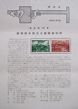 """Japan """"MIHON"""" 1963 Specimen Leaflet of Commemorative Stamp No.113"""