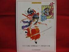 Sakura Taisen (Wars) piano sheet music book / SEGA,Song
